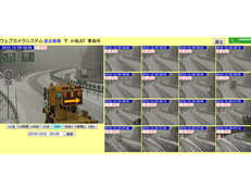 Webカメラシステム<WCS>